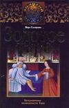 Склярова Вера - Золотое таро обложка книги