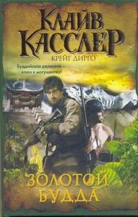 Касслер К. - Золотой Будда обложка книги