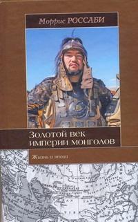 Россаби Моррис - Золотой век империи монголов. Жизнь и эпоха обложка книги