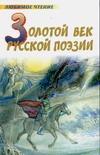 Якушин Н.И. - Золотой век русской поэзии' обложка книги