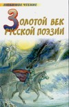 Якушин Н.И. - Золотой век русской поэзии обложка книги