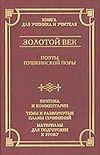 Немзер А.С. - Золотой век. Поэты пушкинской поры обложка книги