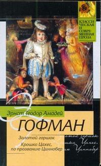 Гофман Э. Т. А. - Золотой горшок. Крошка Цахес, по прозванию Циннобер обложка книги