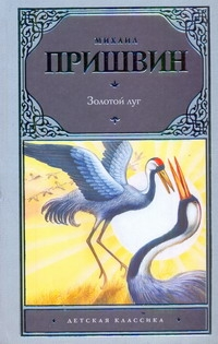 Пришвин М. М. - Золотой луг. [Курымушка] обложка книги