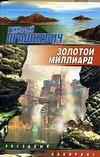 Прашкевич Г. - Золотой миллиард обложка книги