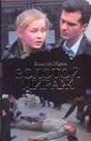 Жуков В.В. - Золотой Мираж обложка книги