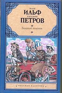 Золотой теленок обложка книги