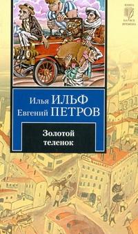 Золотой теленок Ильф И. А.