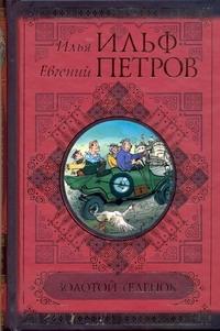 Золотой теленок. Рассказы, фельетоны, очерки Ильф И. А.