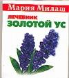 Милаш М.Г. - Золотой ус обложка книги