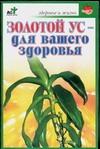 Евдокимов С.П. - Золотой ус - для вашего здоровья' обложка книги