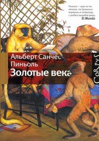 Пиньоль С. - Золотые века обложка книги