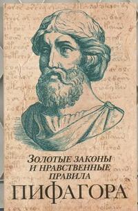 Нечаев С.Ю. - Золотые законы и нравственные правила Пифагора обложка книги