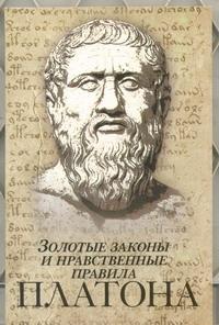 Нечаев С.Ю. - Золотые законы и нравственные правила Платона обложка книги