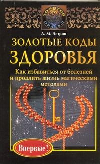 Эстрин А.М. - Золотые коды здоровья обложка книги