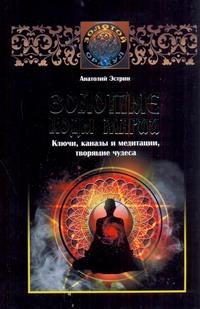 Эстрин А.М. - Золотые коды магии обложка книги