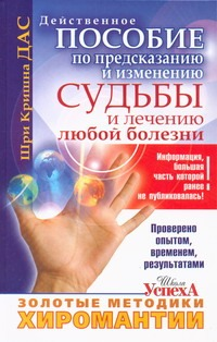 Шри Кришна Дас - Золотые методики хиромантии обложка книги