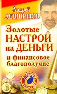 Левшинов А.А. - Золотые настрои на  деньги и финансовое благополучие обложка книги