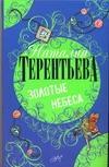Терентьева Н.М. - Золотые небеса обложка книги