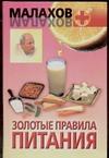 Малахов Г.П. - Золотые правила питания обложка книги