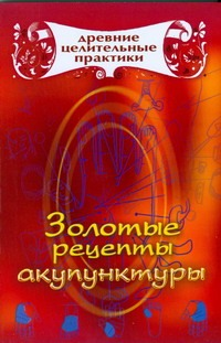 Золотые рецепты акупунктуры Кановская М.