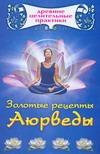 Золотые рецепты Аюрведы обложка книги