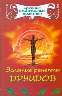 Золотые рецепты друидов обложка книги