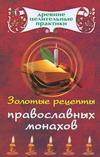Золотые рецепты православных монахов обложка книги