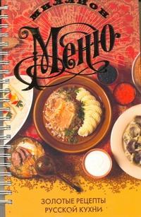 - Золотые рецепты русской кухни обложка книги