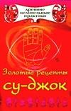 Золотые рецепты су-джок Кановская М.