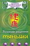 Золотые рецепты Тяньши обложка книги