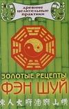 Гофман О. - Золотые рецепты Фэн Шуй обложка книги