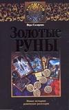 Склярова Вера - Золотые руны обложка книги