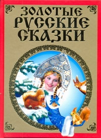- Золотые русские сказки обложка книги