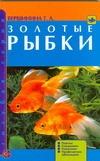 Золотые рыбки обложка книги