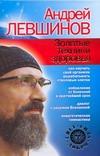 Левшинов А.А. - Золотые техники здоровья обложка книги