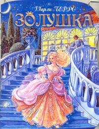 Золушка обложка книги