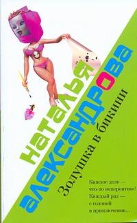 Александрова Наталья - Золушка в бикини обложка книги