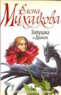Золушка и Дракон Михалкова Е.И.