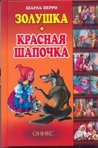 Перро Ш. - Золушка. Красная Шапочка обложка книги