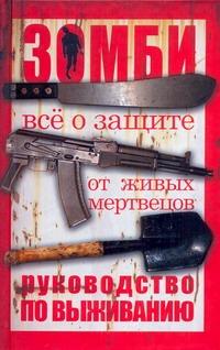 Брукс Макс - Зомби: руководство по выживанию обложка книги