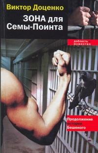 Доценко В.Н. - Зона для Семы-Поинта обложка книги