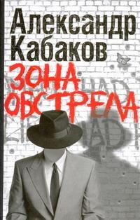 Кабаков А.А. - Зона обстрела обложка книги
