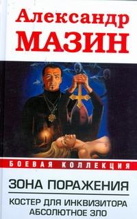 Мазин А.В. - Зона поражения. Костер для Инквизитора; Абсолютное Зло обложка книги