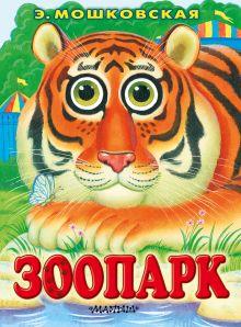 Мошковская Э.Э. - Зоопарк обложка книги