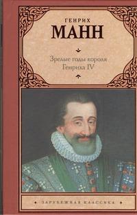 Манн Генрих - Зрелые годы короля Генриха IV обложка книги