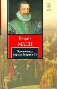 Зрелые годы короля Генриха IV ( Манн Генрих  )