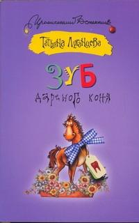 Луганцева Т.И. - Зуб дареного коня обложка книги
