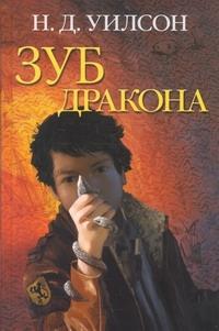 Уилсон Н.Д. - Зуб дракона обложка книги