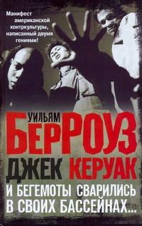Берроуз У. - И бегемоты сварились в своих бассейнах обложка книги